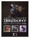 ステップアップのためのZBrushガイド Beginner's Guide to ZBrus /ボ-ンデジタル/3dtotal Publishing ボーンデジタル 9784862464163