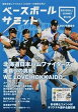 ベースボールサミット  第12回(2017年開幕号) /カンゼン/『ベースボールサミット』編集部