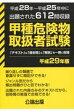甲種危険物取扱者試験 平成28年~平成25年中に出題された612問収録 平成29年版 /公論出版