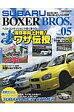 SUBARU BOXER BROS.  vol.05 /モ-タ-マガジン社