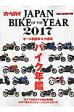 JAPAN BIKE OF THE YEAR  2017 /モ-タ-マガジン社/オ-トバイ編集部