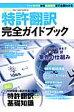 特許翻訳完全ガイドブック   /イカロス出版