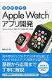 基礎から学ぶApple Watchアプリ開発 Apple Watchで動くアプリ開発の手引き書  /シ-アンドア-ル研究所/坂本俊之
