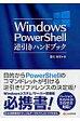 Windows PowerShell逆引きハンドブック バ-ジョン5.0/4.0/3.0/2.0対応!  /シ-アンドア-ル研究所/蒲生睦男