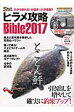 ヒラメ攻略Bible  2017 /メディア・ボ-イ/ソルト&ストリ-ム編集部