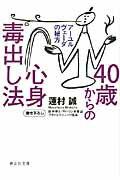 40歳からの心身毒出し法 (静山社文庫) 文庫  – 2011/6/7