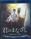 BD>映画「君のまなざし」 /幸福の科学出版/大川隆法 幸福の科学出版