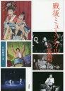 近代日本演劇の記憶と文化 6 /森話社/日比野啓 森話社 9784864051224