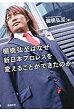 棚橋弘至はなぜ新日本プロレスを変えることができたのか   文庫版/飛鳥新社/棚橋弘至