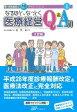 なるほど、なっとく医療経営Q&A50   3訂版/日本医療企画/長英一郎