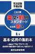 司法試験予備試験これ1冊条文・判例スタンダ-ド  1/7 /辰已法律研究所