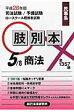 肢別本 司法試験/予備試験ロ-スク-ル既修者試験 平成28年版 5 /辰已法律研究所