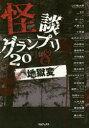怪談グランプリ 2018 /TOブックス/山口敏太郎 TOブックス 9784864727099