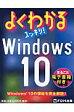 よくわかるスッキリ!Windows 10 Windows 10の機能を完全解説!  /富士通エフ・オ-・エム/富士通エフ・オ-・エム株式会社