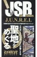 三代目JSoul Brothers J.U.N.R.E.I 三代目JSBの息づかいが聴こえる聖地をめぐる  /マイウェイ出版