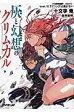 灰と幻想のグリムガル  level.10 /オ-バ-ラップ/十文字青