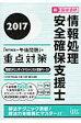 情報処理安全確保支援士 「専門知識+午後問題」の重点対策 2017 /アイテック/三好康之