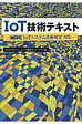 IoT技術テキスト MCPC IoTシステム技術検定対応  /リックテレコム/モバイルコンピュ-ティング推進コンソ-シ