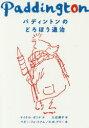 パディントンのどろぼう退治 /WAVE出版/マイケル・ボンド WAVE出版 9784866210827