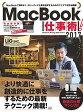 MacBook仕事術!  2017 /スタンダ-ズ