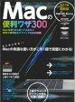 Macの便利ワザ300   /スタンダ-ズ