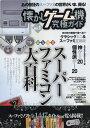 懐かしゲーム機究極ガイド スーパーファミコン大百科 VOL.1 /スタンダ-ズ 9784866362090