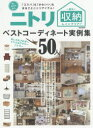 ニトリ収納&インテリア ベストコーディネート実例集 /マガジンボックス