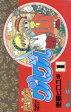 魔法陣グルグル  1 /スクウェア・エニックス/衛藤ヒロユキ