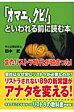 「オマエ、クビ!」といわれる前に読む本   /有峰書店新社/田中武