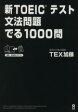 新TOEICテスト文法問題でる1000問   /アスク出版/TEX加藤