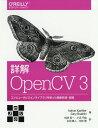 詳解OpenCV3 コンピュータビジョンライブラリを使った画像処理・認 /オライリ-・ジャパン/エイドリアン・カーラー オーム社 9784873118376