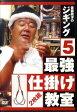 DVD>佐藤統洋のジギング(2枚組)  5 /岳洋社/佐藤統洋