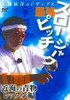 DVD>佐藤統洋のジギング  8 /岳洋社/佐藤統洋