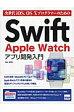 次世代iOS、OS 10プログラマ-のためのSwift Apple Watchア   /カットシステム/中山茂(情報工学)