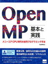 OpenMP基本と実践 メニ-コアCPU時代の並列プログラミング手法 /カットシステム/北山洋幸 カットシステム 9784877834494