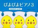 ぴよぴよピアノ 3 ぴよぴよゲームつき 大阪村上楽器 9784883717644