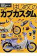 はじめてのス-パ-カブカスタム Honda Super Cub 50/90 & L