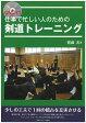 仕事で忙しい人のための剣道トレ-ニング   /体育とスポ-ツ出版社/齋藤実
