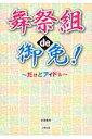 舞祭組de御免! だけどアイドル  /太陽出版(文京区)/永尾愛幸