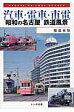 汽車・電車・市電昭和の名古屋鉄道風景   /トンボ出版/服部重敬