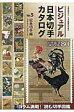 ビジュアル日本切手カタログ  vol.5(記念切手編 200 /日本郵趣協会/日本郵趣協会