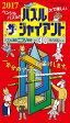 パズル・ザ・ジャイアント  vol.30(2017年版) /ニコリ