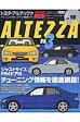トヨタ・アルテッツァ  no.3