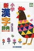 小学新漢字辞典   改訂版/光村教育図書/甲斐睦朗