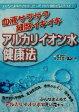 血液サラサラ細胞イキイキアルカリイオン水健康法   /メタモル出版/小羽田健雄
