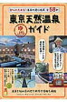 東京天然温泉ガイド 都心にもある!温泉の湧く銭湯全58軒  /メディアパル