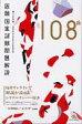 第108回医師国家試験問題解説   /メディックメディア/国試対策問題編集委員会