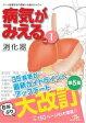 病気がみえる  vol.1 第5版/メディックメディア/医療情報科学研究所