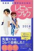看護師・看護学生のためのレビューブック  2018 /メディックメディア/岡庭豊