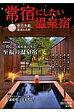 常宿にしたい温泉宿  2015年版 東日本編 /旅行読売出版社